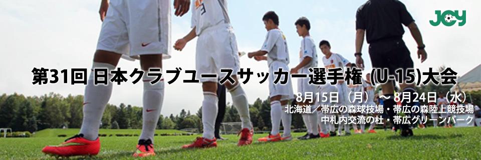 クラブユース選手権 U-15 2016