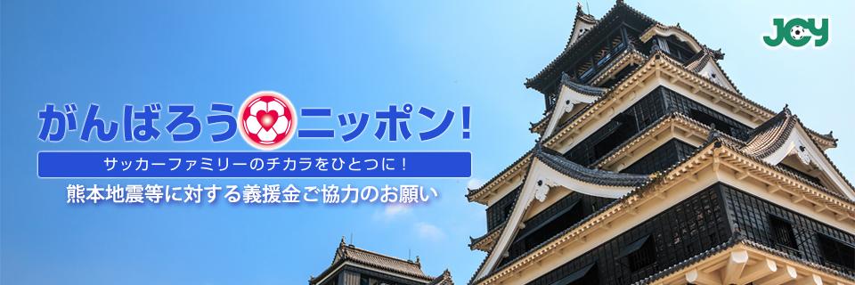 熊本地震災害に対する義援金ご協力のお願い