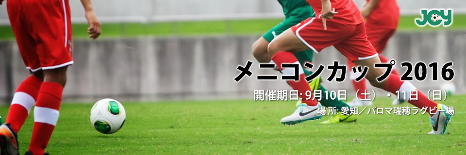 メニコンカップ 2016