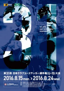 U-15大会プログラム