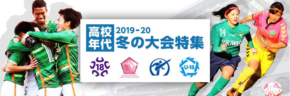 高校年代冬大会特集 2019-2020