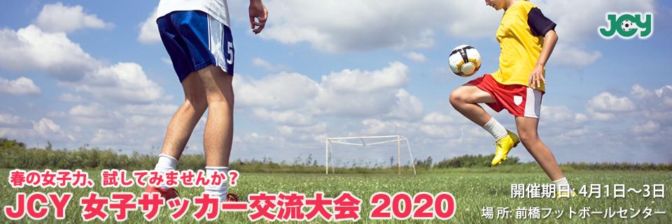 女子サッカー交流大会2020